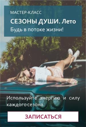 Мастер-класс Юлии Боженовой