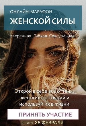 Марафон женской силы от Юлии Боженовой. Старт 28 февраля